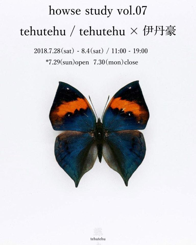 「howse study tehutehu / tehutehu × 伊丹豪」
