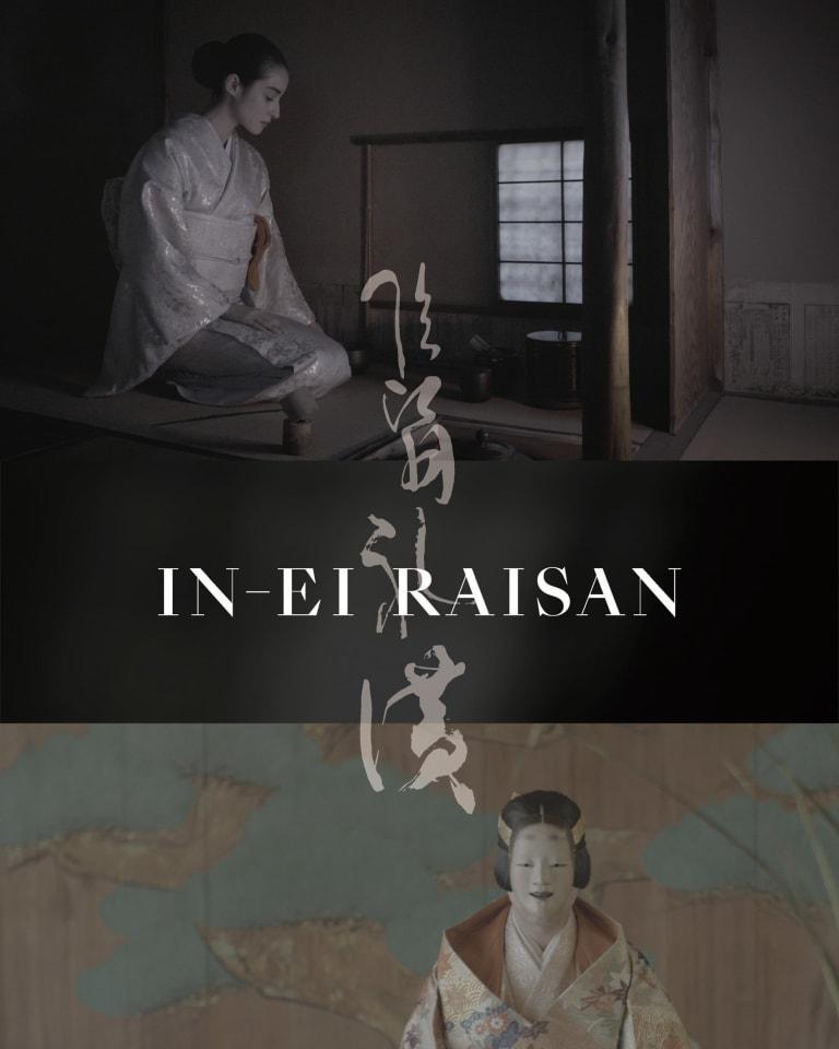 映画「IN-EI RAISAN」