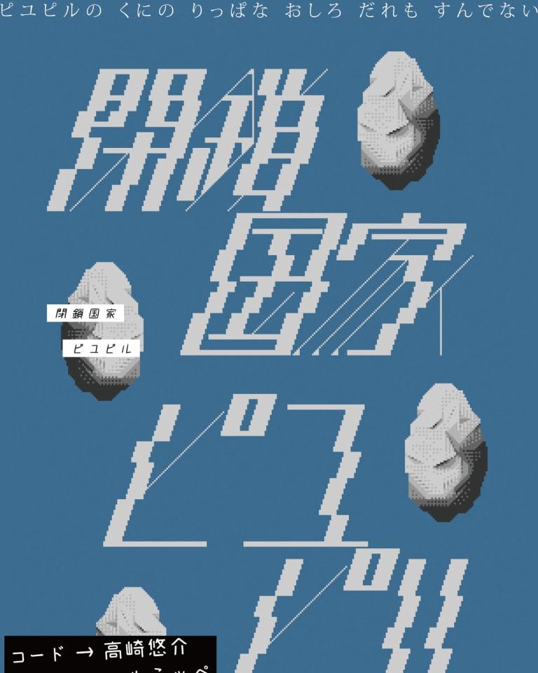 ヘルミッペ & 高崎悠介 Exhibition『閉鎖国家ピユピル』