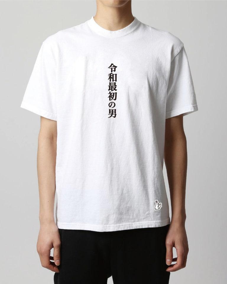 「令和最初の男」Tシャツ