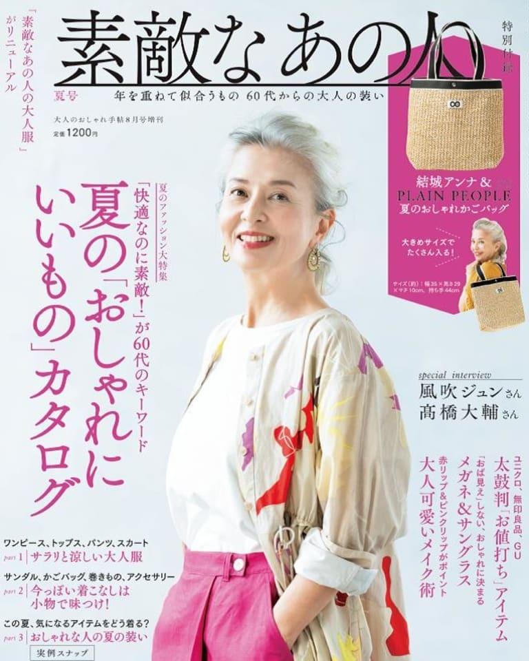 宝島社が初の60代向け月刊ファッション誌「素敵なあの人」を創刊