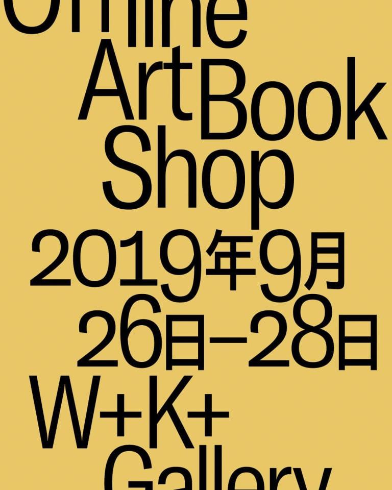「Offline Art Book Shop」メインヴィジュアル