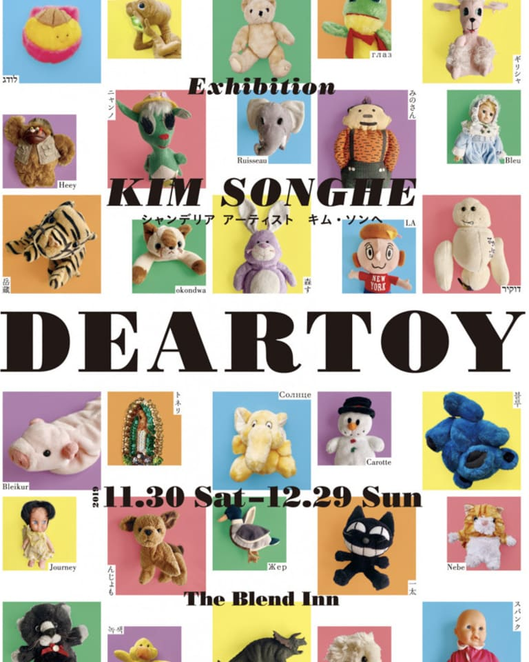 キム・ソンヘ(Kim Songhe)展覧会「DEARTOY」開催キム・ソンヘ(Kim Songhe)展覧会「DEARTOY」開催