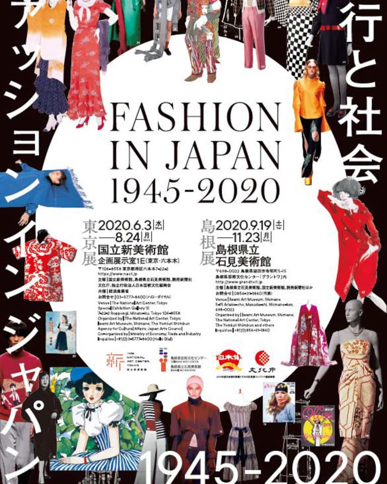 「ファッション イン ジャパン 1945-2020 —流行と社会」
