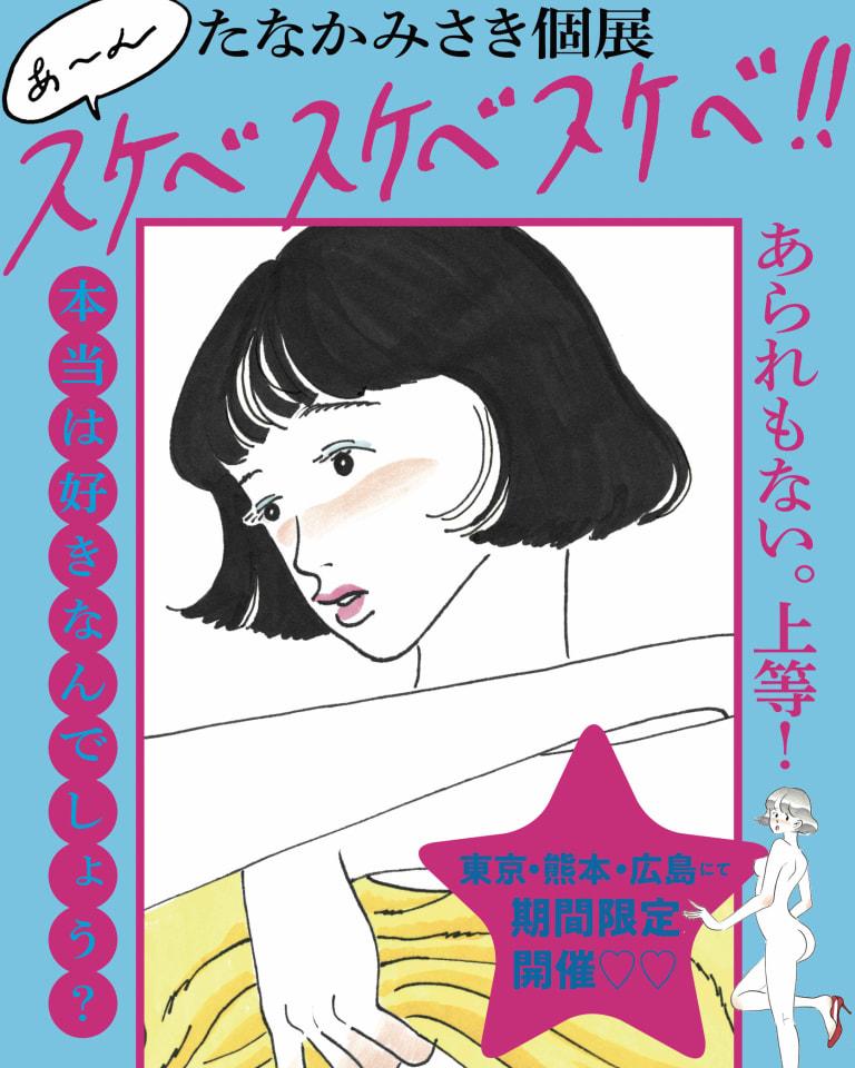 「たなかみさき個展 あ〜ん スケベスケベスケベ!!」メインヴィジュアル
