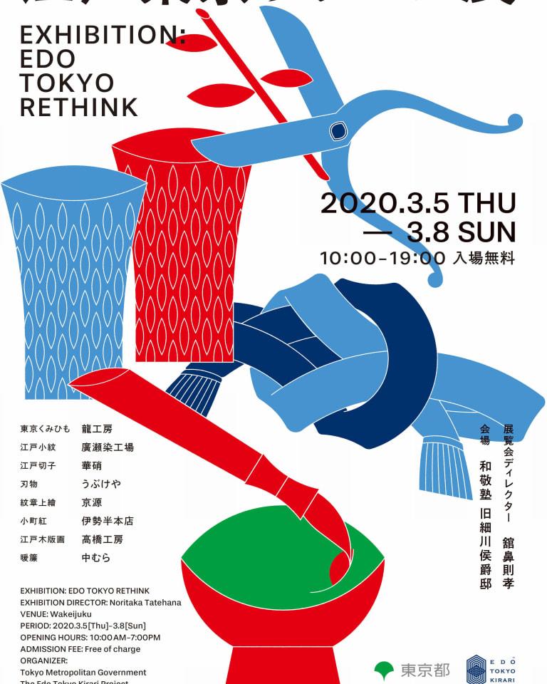江戸東京リシンク展