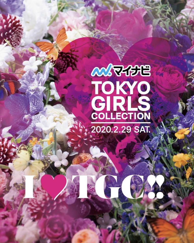 「第30回 マイナビ 東京ガールズコレクション 2020 SPRING/SUMMER」キーヴィジュアル
