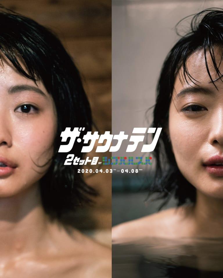 ザ・サウナテン 2セット目〜シブパルスパ〜