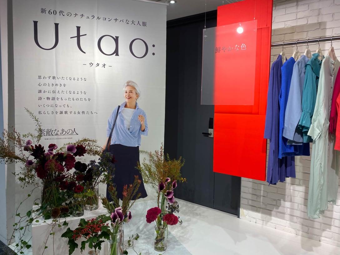 「ウタオ」デビュー展示会の様子 Image by FASHIONSNAP.COM