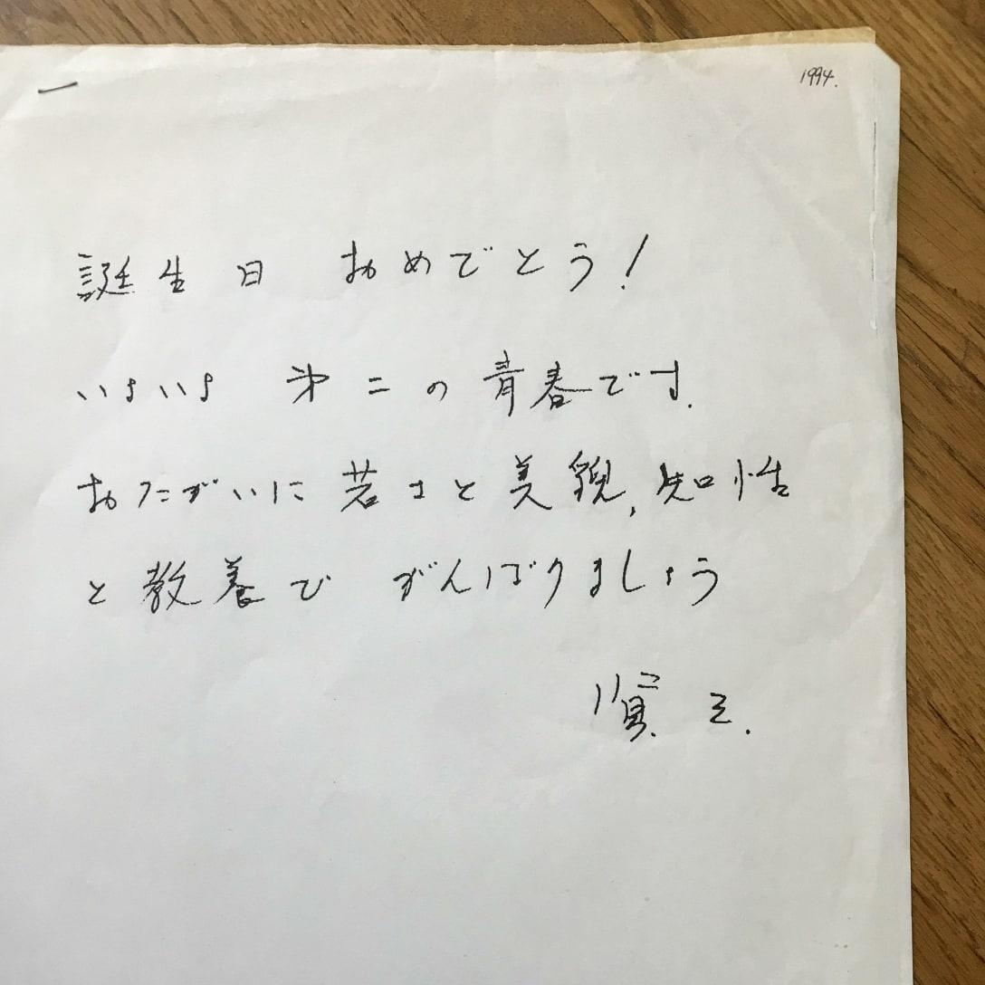 1994年の誕生日に賢三さんから頂いたお手紙は今でも大切にしている(筆者提供)