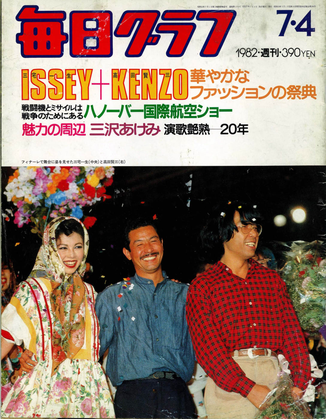 1982年「ISSEY MIYAKE + KENZO TAKADA」を取り上げた週刊「毎日グラフ」の表紙