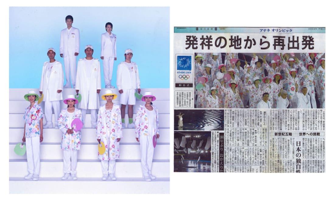 2004年、高田賢三がデザイン、ファーストリテイリングが制作を手掛けたアテネオリンピック日本選手団公式服装と、当時の新聞記事