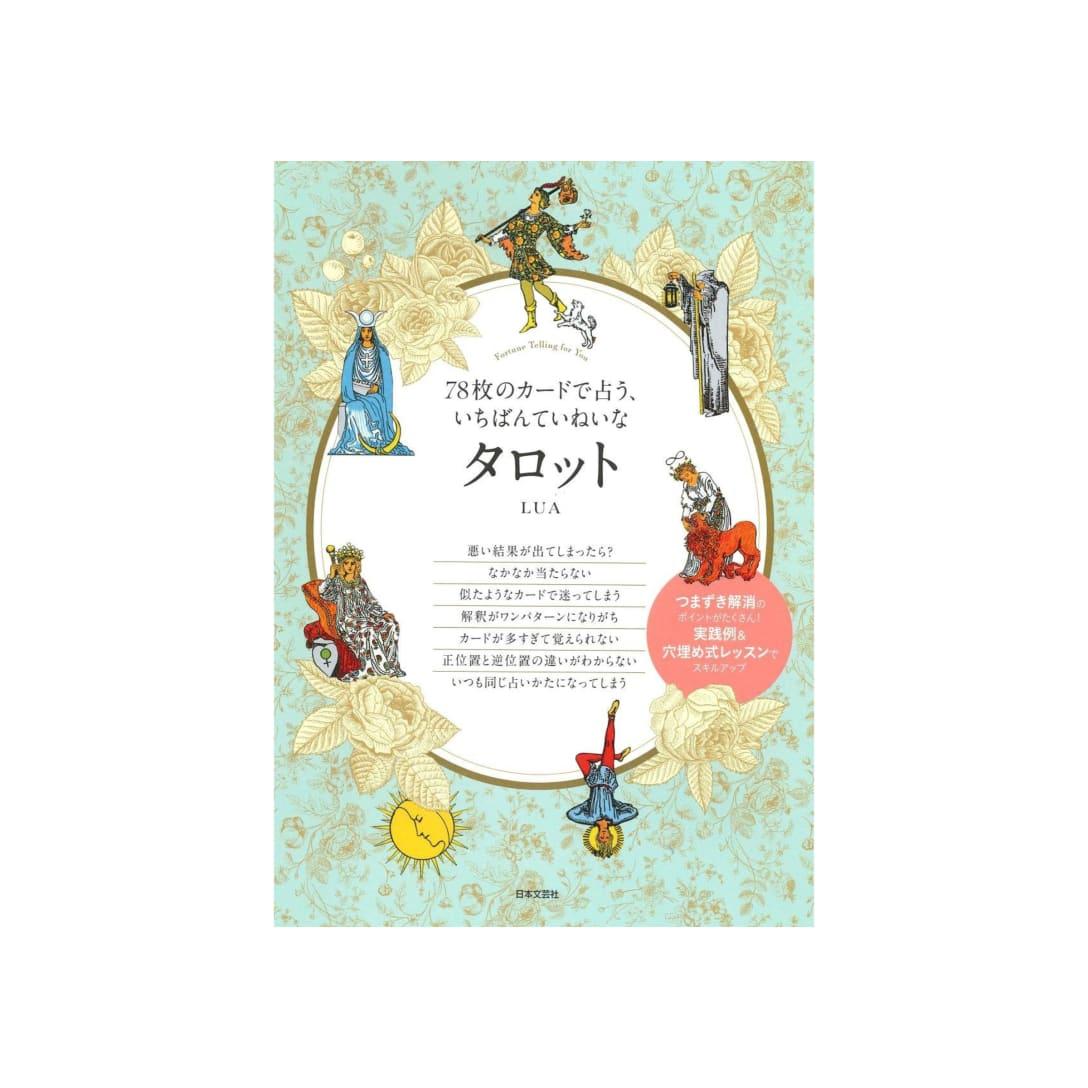 78枚のカードで占う、いちばんていねいなタロット LUA ¥1,870