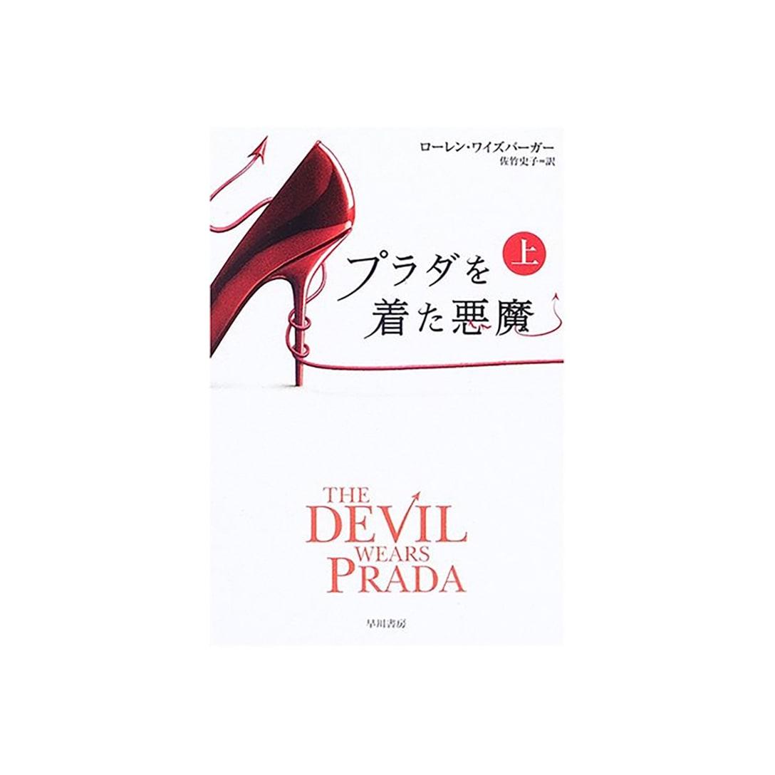 プラダを着た悪魔 (上)¥814