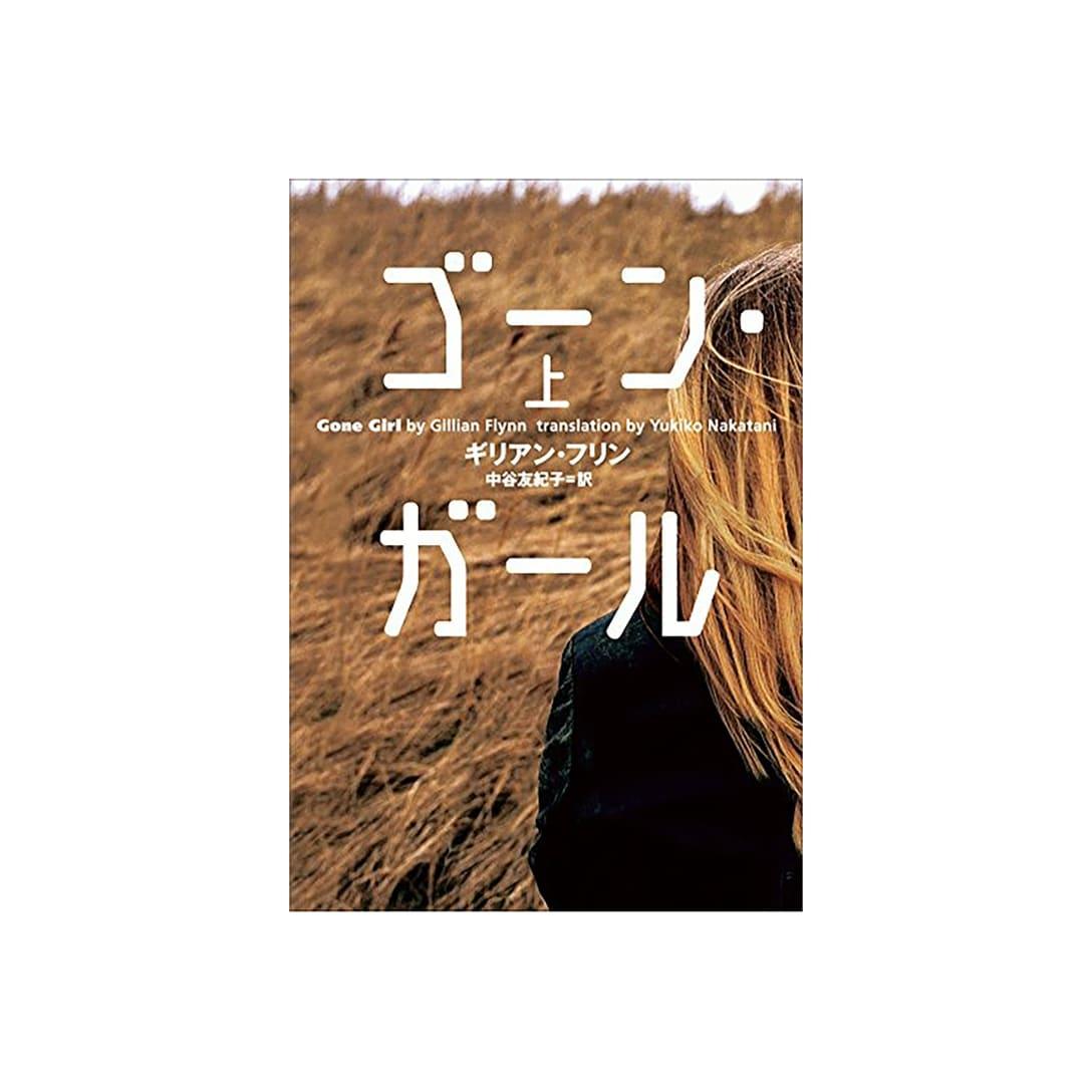 ゴーン・ガール(上)¥825