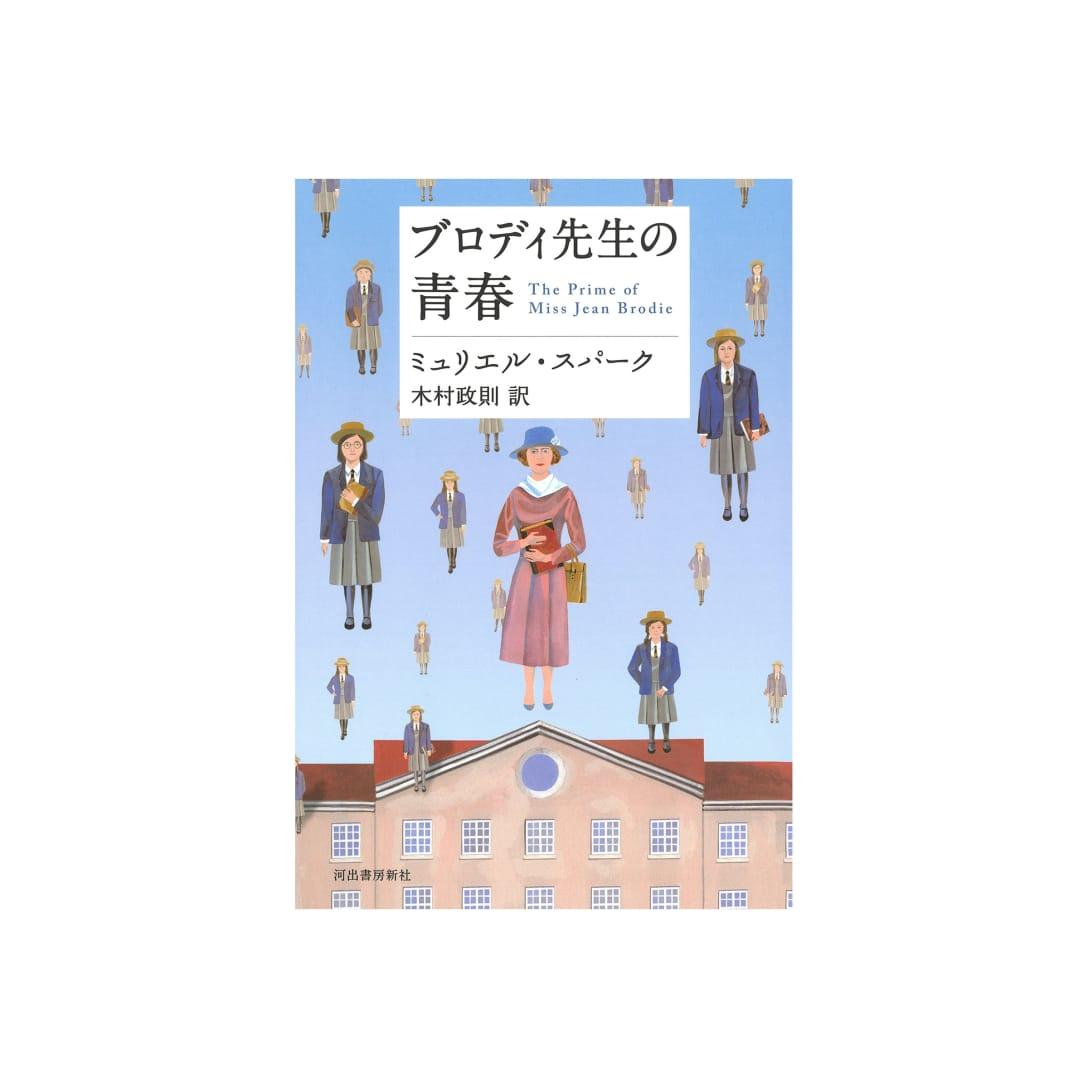 ブロディ先生の青春 ¥2,090