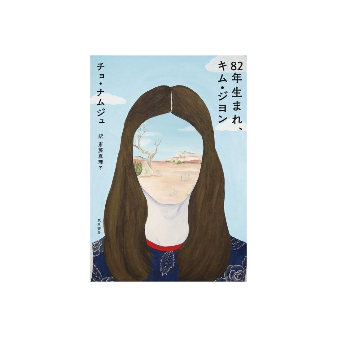 82年生まれ、キム・ジヨン ¥1,650
