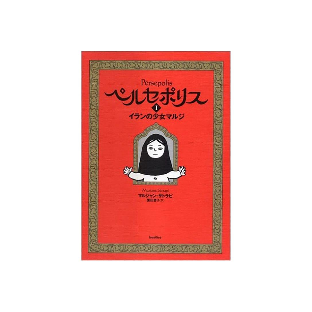 ペルセポリスI イランの少女マルジ ¥1,540
