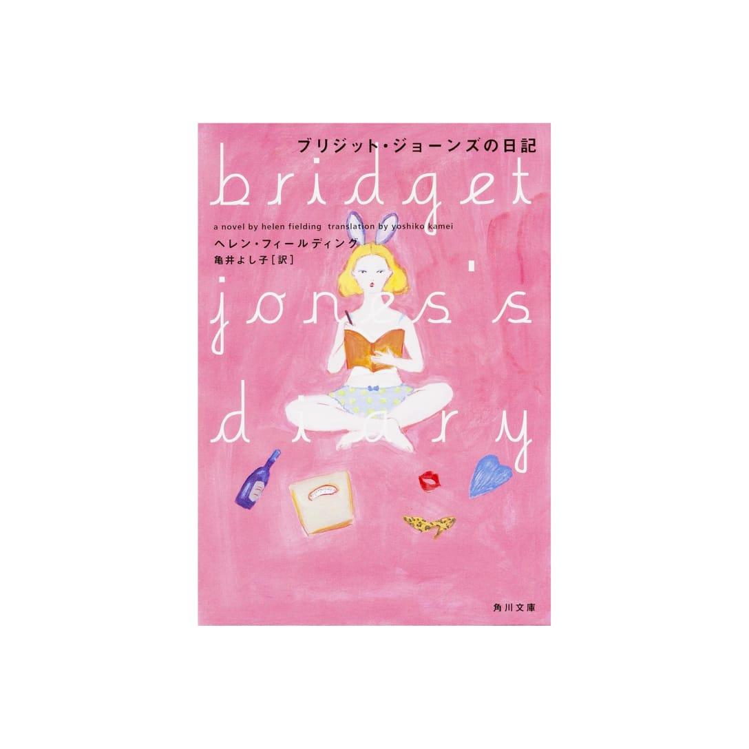 ブリジット・ジョーンズの日記 ¥748