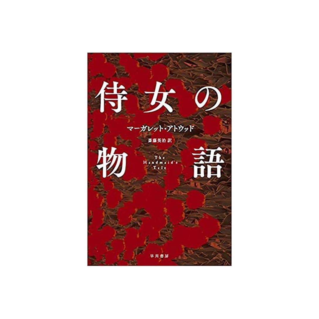 侍女の物語 ¥1,320