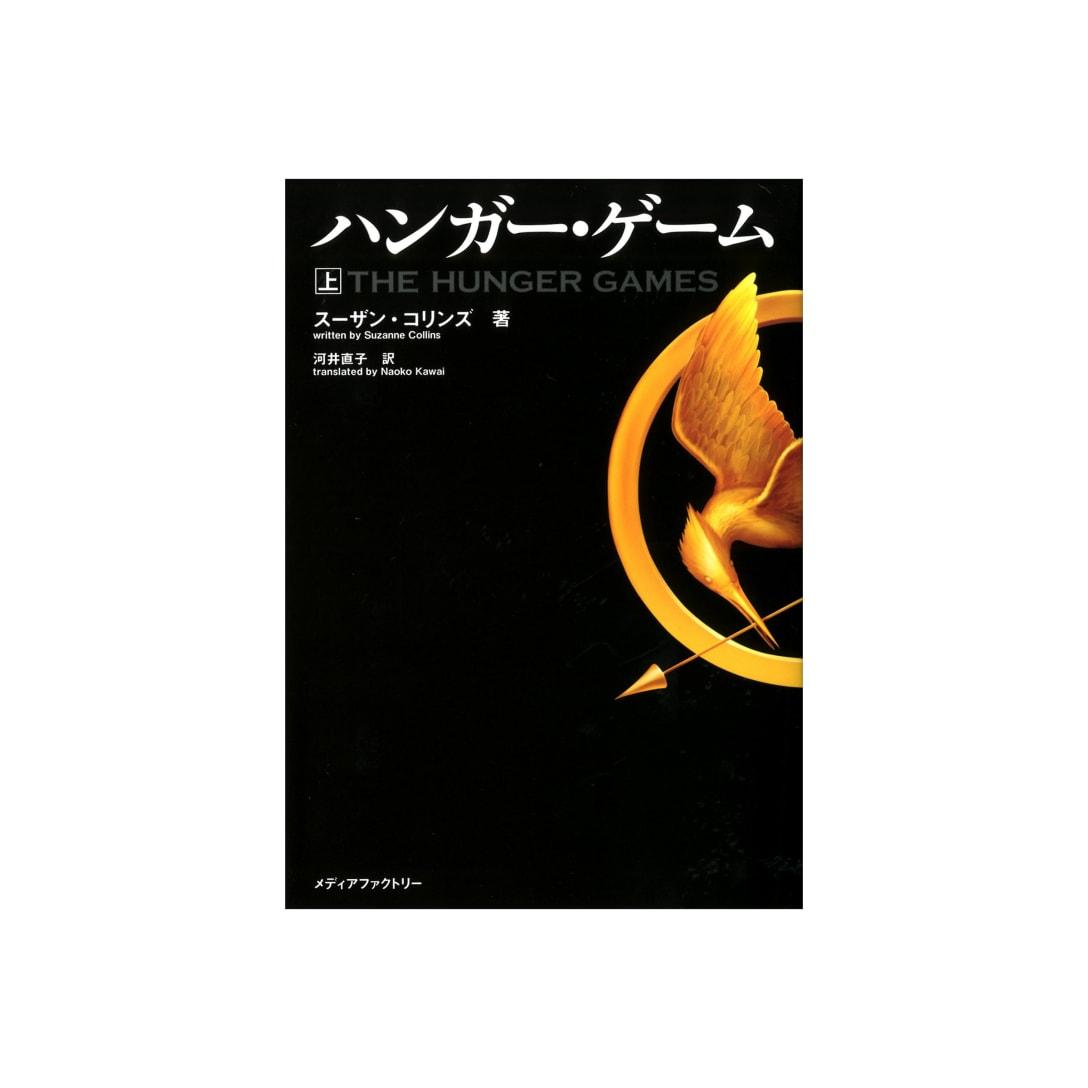 ハンガー・ゲーム(上)¥425