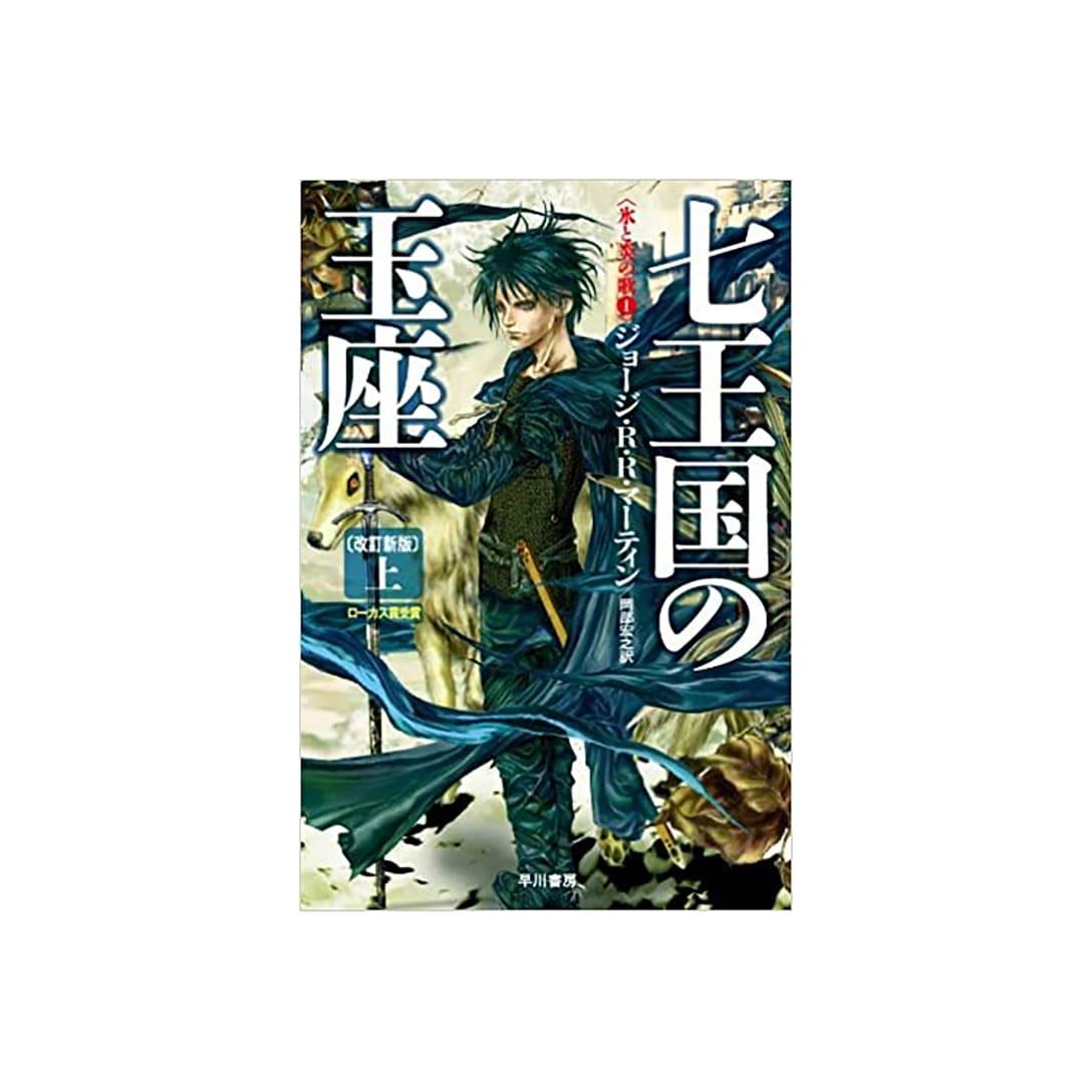 七王国の玉座[改訂新版](上)(氷と炎の歌1)¥1,430