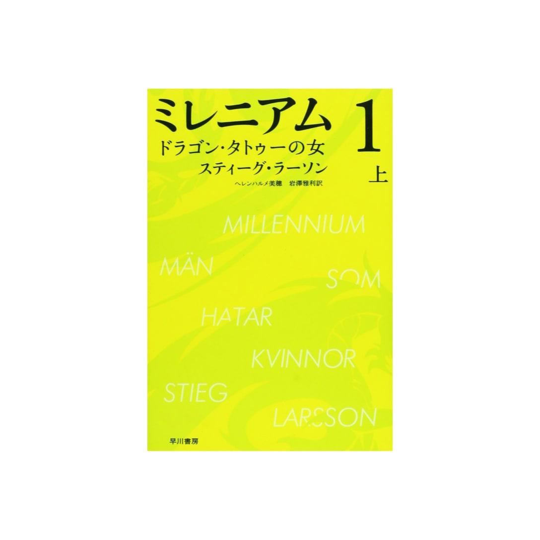 ミレニアム1 ドラゴン・タトゥーの女(上)¥880