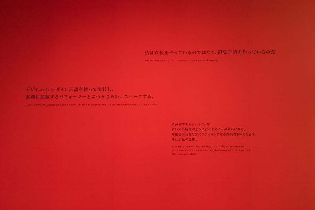 展示室内に各所に石岡の言葉が壁に記されている。