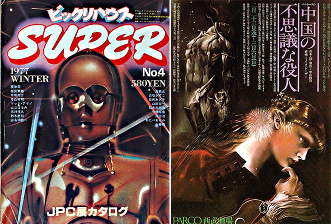 左の雑誌は、1977年にパルコ出版から発行された『ビックリハウスSUPER』。第1回日本パロディ広告展の特集号(表紙イラスト:佐藤憲吉(ペーター佐藤))。右のポスターは、1977年の西武劇場の演目『中国の不思議な役人』(イラスト:合田佐和子、デザイン:鈴木清二)。色々なことをやっているのが若者からは支持をされ、世間一般からは奇異に見えた。