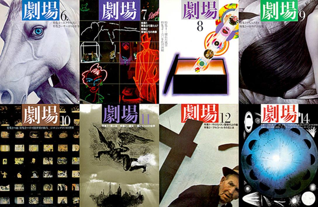 東海さんが1976年の1年間に1人で8冊出したという『劇場』6~14号(13号は第2特集がないのでノーカウント)。8号で「60年代の演劇」を、9号で「60年代の文化」を特集している。AD:田中一光、デザイン:太田徹也・佐藤晃一、発行:PARCO西武劇場