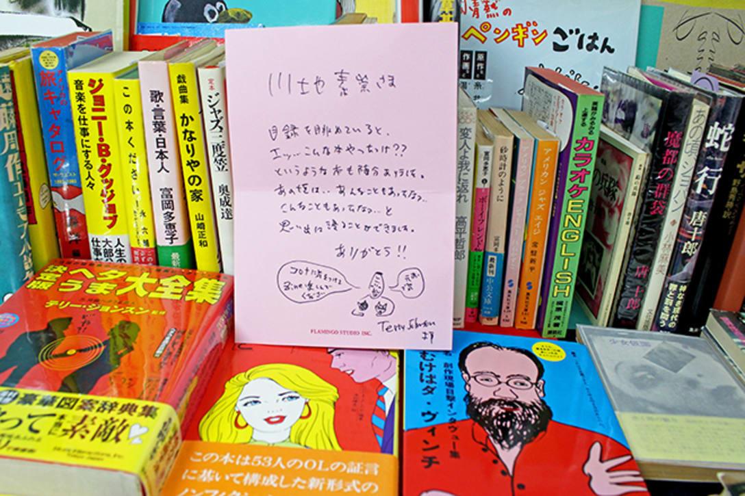 湯村輝彦さんから、かわじさんに贈られたお手紙。愛情あふれる応援コメントが、おなじみのヘタウマイラストとともに描かれている。