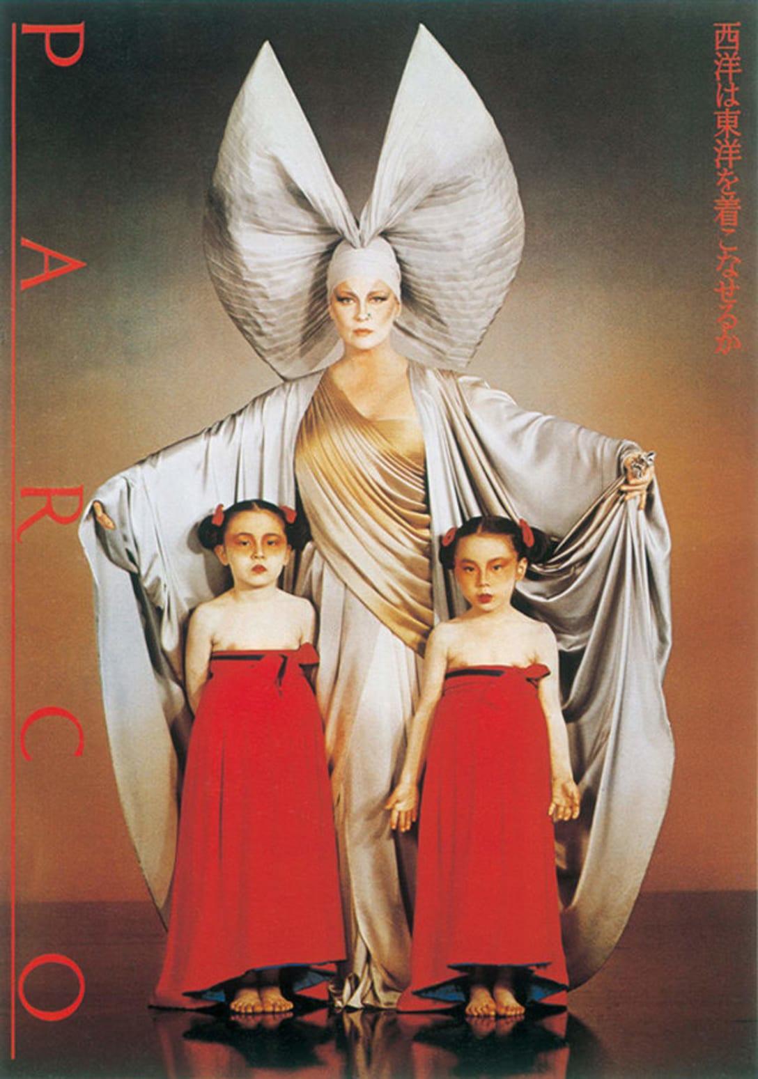 石岡瑛子 ポスター「西洋は東洋を着こなせるか」(パルコ、1979年) アート・ディレクション