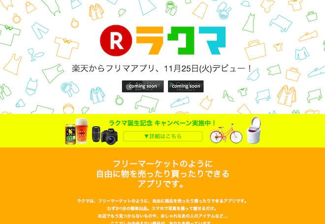80506890a76 楽天が11月17日、フリマアプリ「ラクマ」の提供を開始すると発表した。一般的には手数料ビジネスといわれるフリマアプリだが、ラクマは商品出品時や売買成立時の手数料  ...