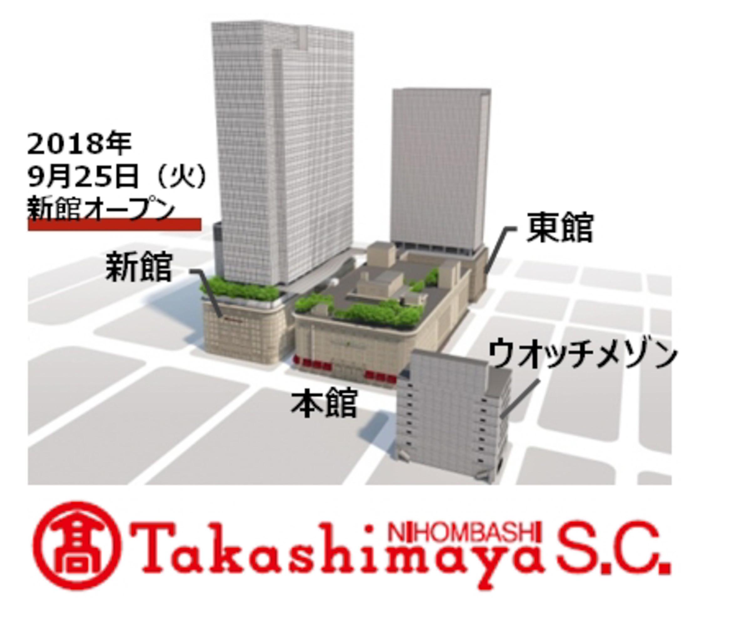 34dae845fa4b 髙島屋が、百貨店を核とした大型の都市型ショッピングセンター「日本橋髙島屋S.C.」を9月25日に開業することを発表した。