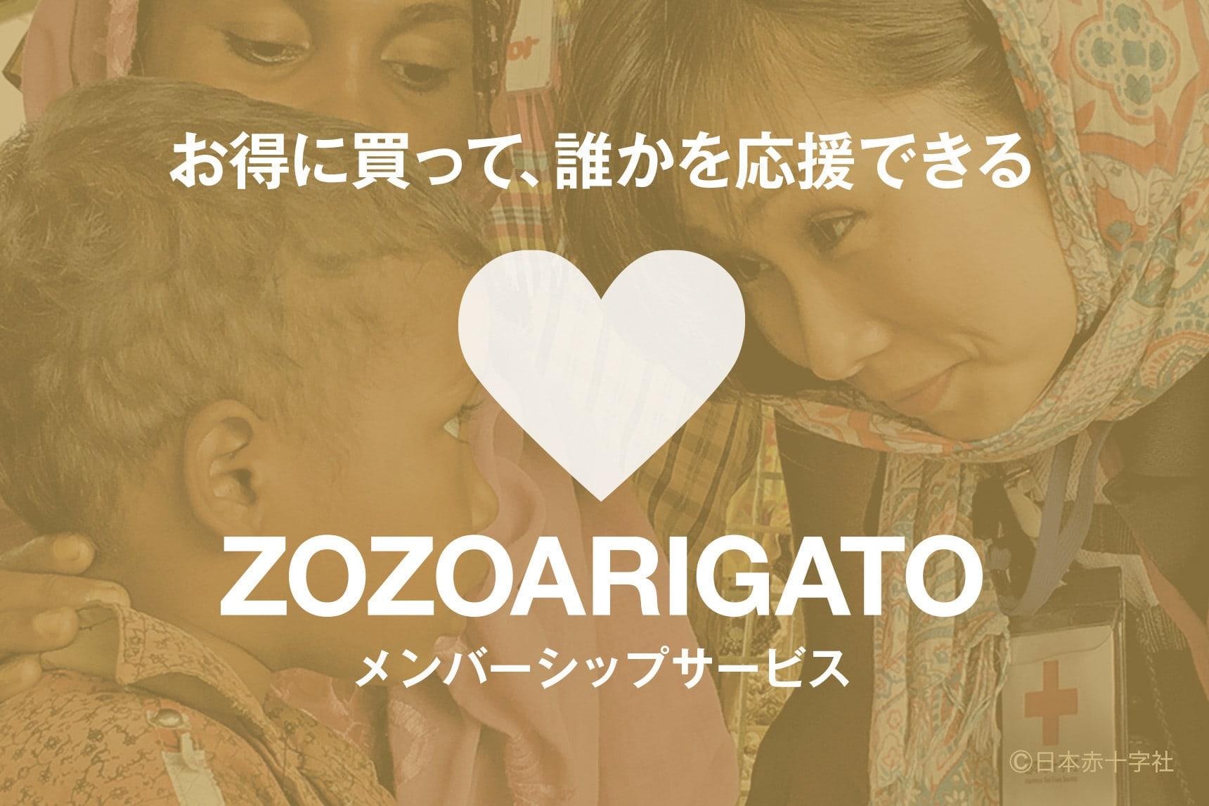 ffa6b4dc42b 「ゾゾタウン(ZOZOTOWN)」が12月25日、社会貢献型の新たな有料サービス「ゾゾアリガトー(ZOZOARIGATO)メンバーシップ」を開始した。サービスを通じて、創業20周年  ...