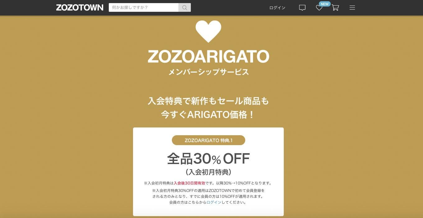 fd808d98273b ...  ゾゾアリガトー(ZOZOARIGATO)メンバーシップ」において、出店ブランド側で商品の割引価格の表示を選択できる仕様への変更を検討していることがわかった。