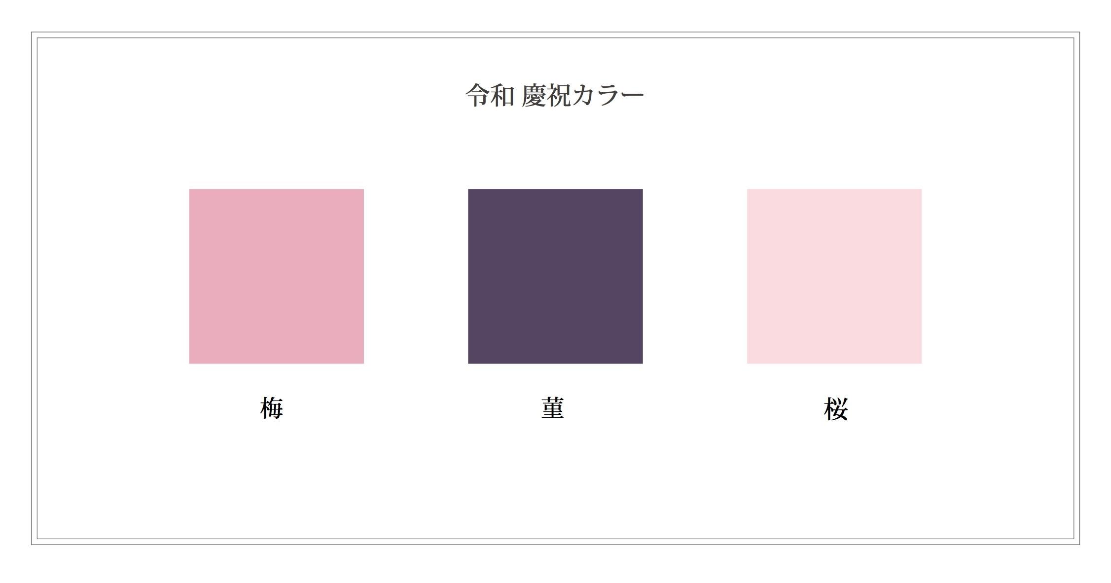 3b7e1aaf485c 【2019年5月1日続報】