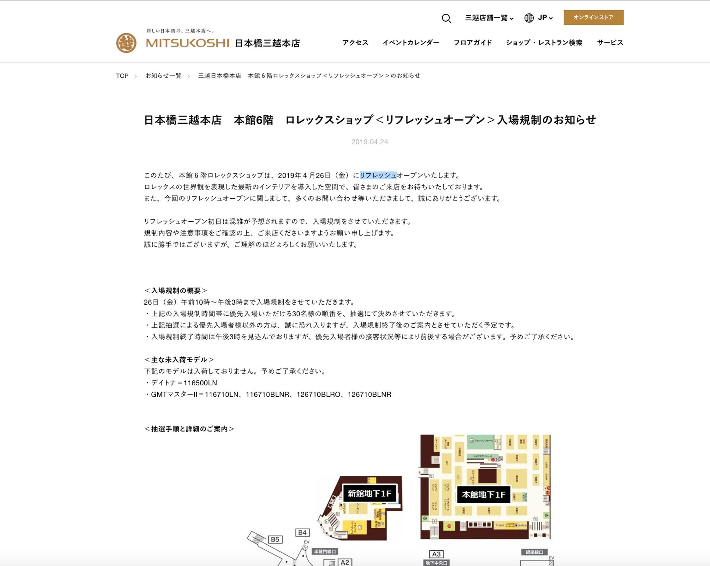 23d57ff91256 日本橋三越本店が、公式サイトで本館6階のロレックス正規店を4月26日にリフレッシュオープンすることを発表した。それに合わせてホームページにはデイトナなどの入荷が  ...