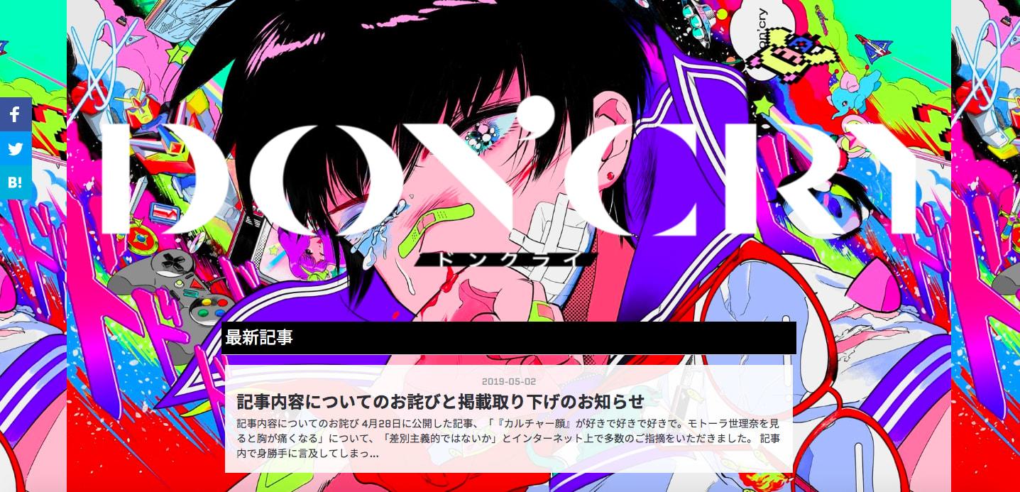 35621a731a ウェブメディア「ドンクライ(DON'CRY)」が、4月28日に掲載した記事「『カルチャー顔』が好きで好きで好きで。モトーラ世理奈を見ると胸が痛くなる」の内容が不適切で  ...