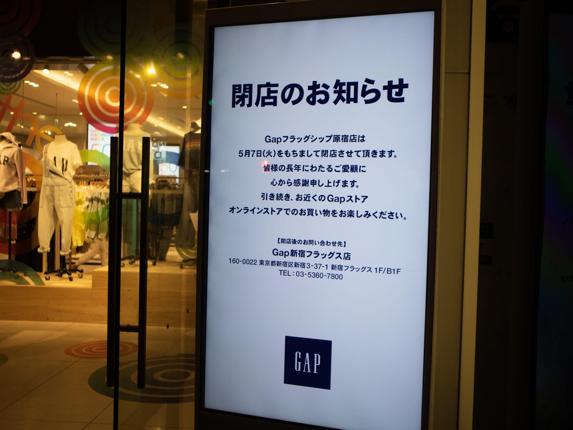 原宿・渋谷エリアからギャップ撤...