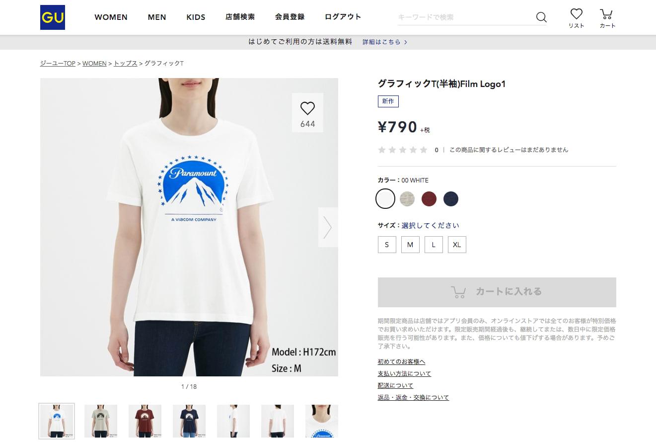 brand new 2bbef b9315 ジーユー」のパラマウントロゴTシャツ、グッチとの共通性が話題に