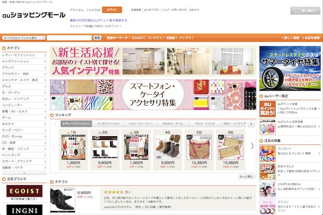 「auショッピング通販」の画像検索結果