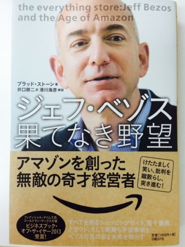 アマゾン創始者「ジェフ・ベゾス 果てなき野望」がチェーンストア経営 ...
