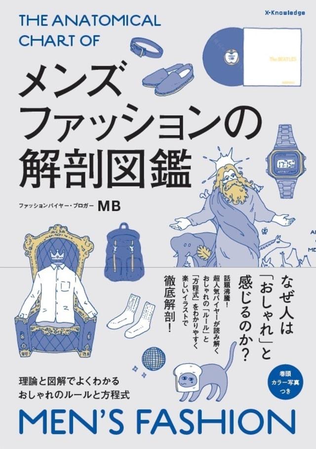 日本人に適したおしゃれの方程式を図解メンズファッションの解剖図鑑発売