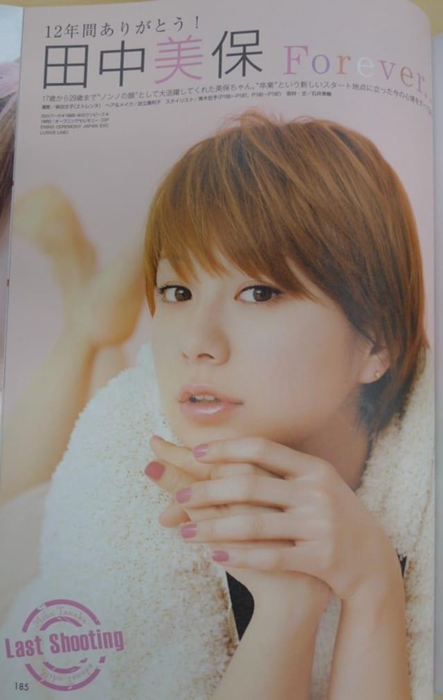 田中美保がノンノを卒業 12年間専属モデルとして活躍