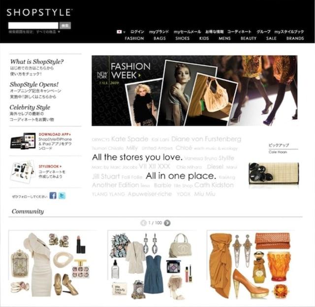98348b9aeb ファッションECサイトを一挙検索「ShopStyle」日本上陸