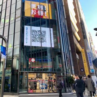 ココカラファイン東京新宿三丁目店 外観写真