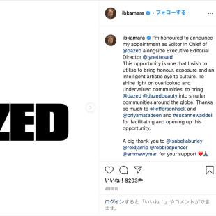 DAZED 編集長 イブラヒム・カマラ