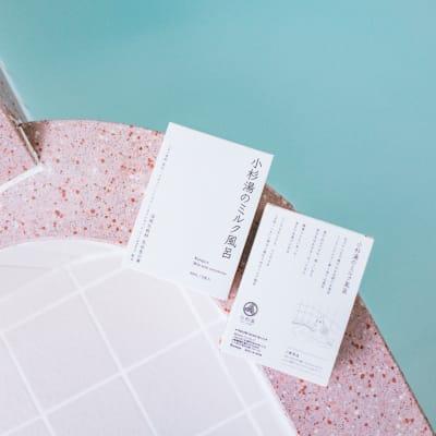 小杉湯 オリジナル入浴剤